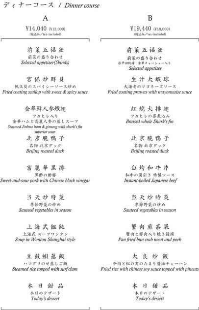 fureika-dinner-1.jpg